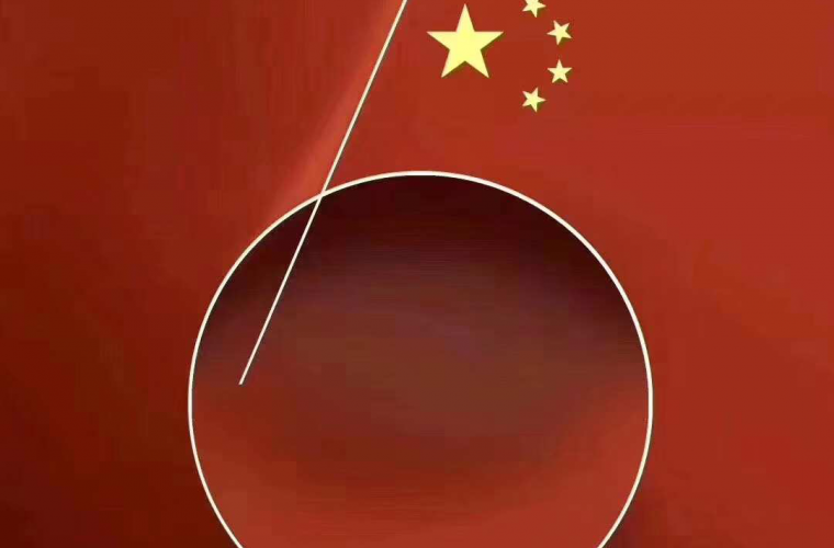 BIOTECH CONGRATULATES CHINA ON 70TH ANIVERSARY OF FOUNDING
